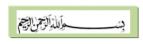 AeC Bismillah logo.png