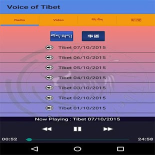 Voice of Tibet: News on Tibet- screenshot thumbnail