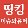 띵킹 이슈와유머