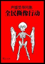 Photo: 小尸凶的漫画:撕厕纸