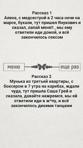 u041du0435 u0434u0435u0442u0441u043au0430u044f u0447u0435u043fu0443u0445u0430 1.0 screenshots 12