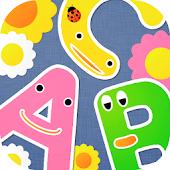 きいて!さわって!ABC 英語が身につく!幼児向け知育アプリ