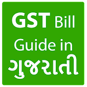 GST Bill Guide In Gujarati