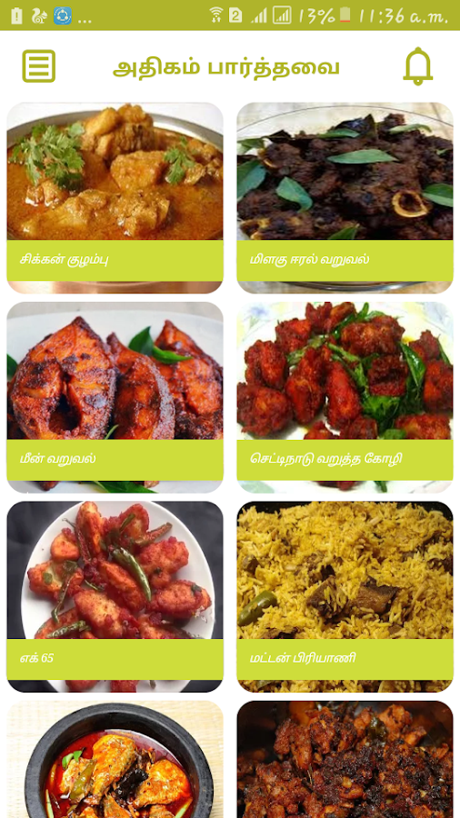 All non veg recipes tamil android apps on google play all non veg recipes tamil screenshot forumfinder Choice Image