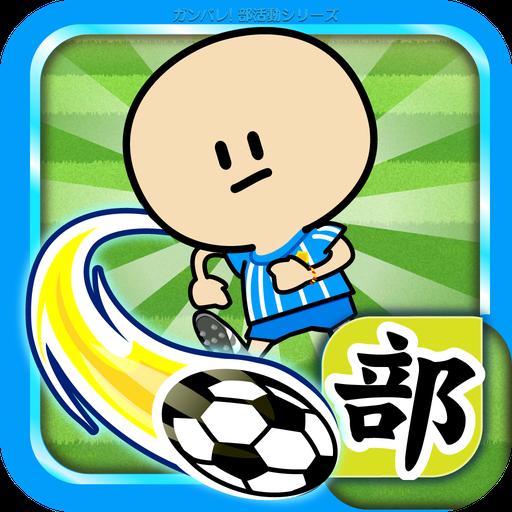 ガンバレ!サッカー部 - 無料の簡単ミニゲーム!