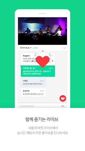 Naver TV 4.6.2 screenshots 5