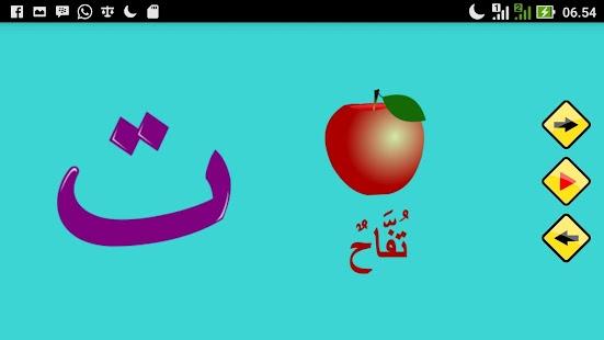 Belajar Hijaiyah - náhled