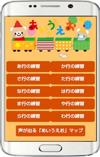 幼稚園児がママと一緒に遊びながら覚えるあいうえお練習アプリ