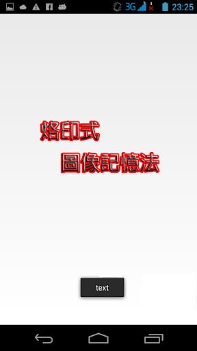烙印式-圖像記憶法