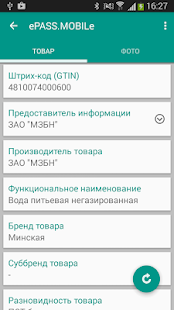 ePASS.MOBILe- screenshot thumbnail