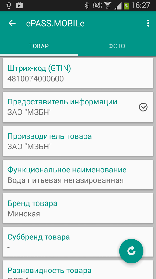 ePASS.MOBILe- screenshot