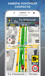 ПРОГОРОД навигатор Screenshot