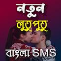 Bangla SMS 2020: বাংলা এসএমএস কালেকশন ২০২০ icon