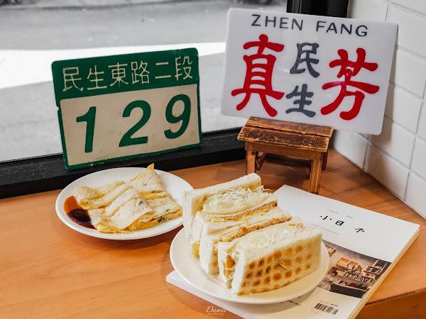 台北中山 真芳碳烤土司民生店-保留了台式早餐的純粹