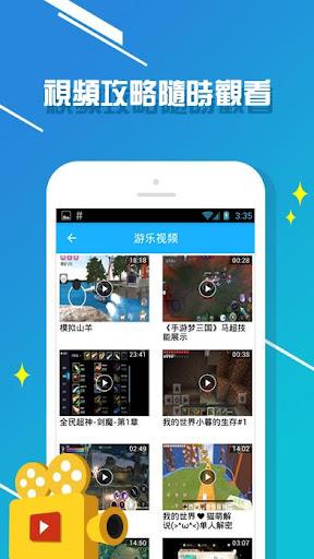 玩免費娛樂APP|下載千手遊 app不用錢|硬是要APP