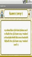 Screenshot of Dhamma ThaiBook