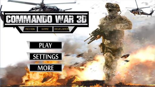コマンドー戦争3D