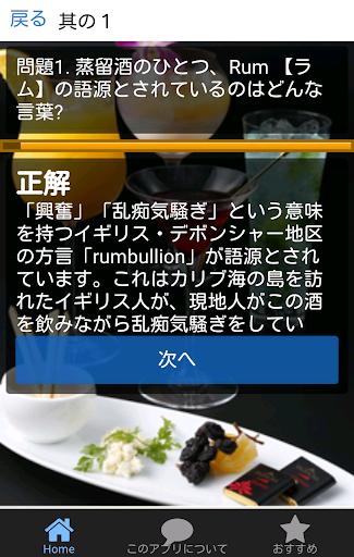 無料娱乐AppのQuiz for カクテル|記事Game