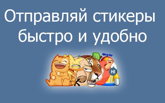 VK Stickers Helper
