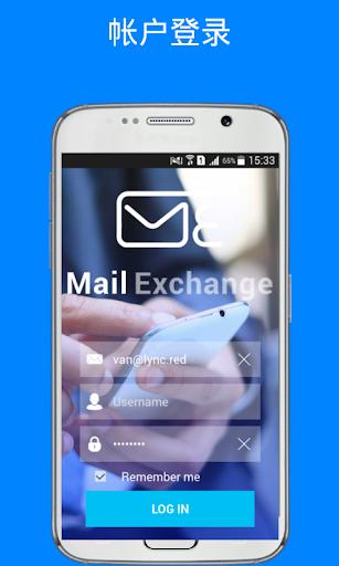 電子郵件收件箱Exchange郵件
