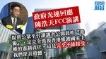 政府聲明:FCC邀陳浩天演講「完全不能接受」 自由必須依法行使