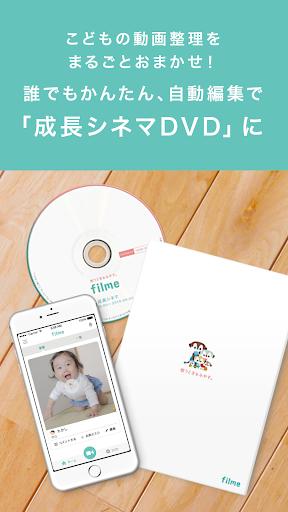 フィルミー:子供の動画を家族共有 自動編集でDVDアルバムに
