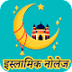 Islamic Knowledge Hindi Download on Windows