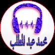 أغاني محمد عبد المطلب icon