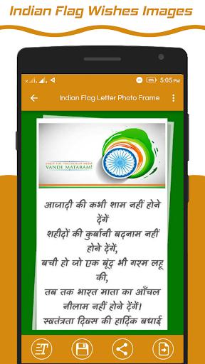 Indian Flag Latter Wallpaper , Flag Photo Frame screenshot 3