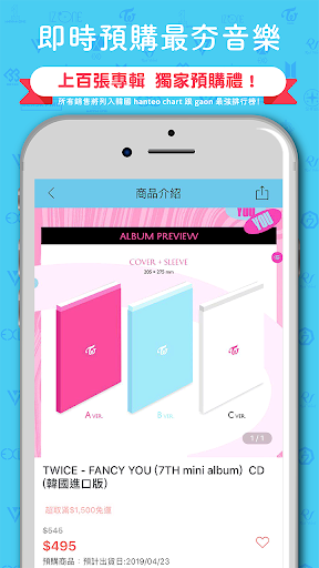 微樂客:專屬娛樂周邊購物平台 screenshot 2