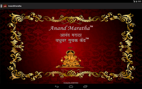 Anand Maratha- screenshot thumbnail
