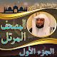 مصحف الشيخ ماهر المعقلي الجزء الأول بدون نت Download on Windows