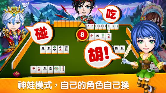 麻將 神來也16張麻將(Taiwan Mahjong) - náhled