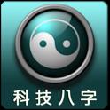 科技八字 icon