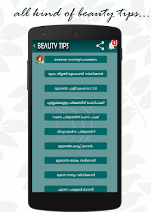Beauty Tips Malayalam - náhled