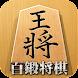 将棋アプリ 百鍛将棋 -初心者でも楽しく遊べる本格将棋ゲーム- - Androidアプリ