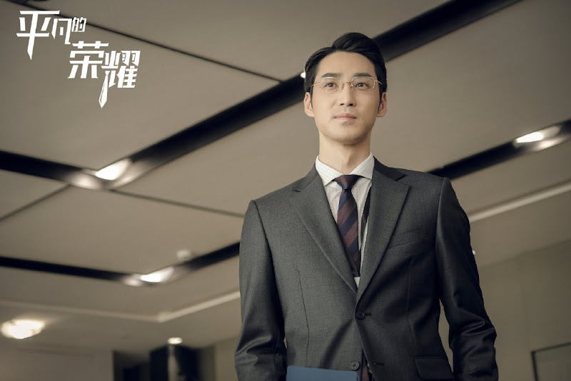 Ordinary Glory China Drama