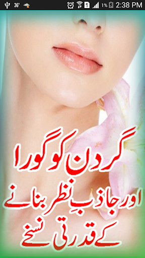 30 Neck Care Urdu Tips