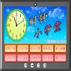 时钟小学堂 icon