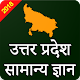 Download Uttar Pradesh Samanya Gyan 2018 For PC Windows and Mac