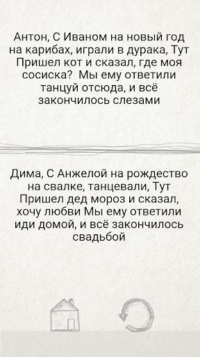 u0427u0435u043fu0443u0445u0430 3.0.0 screenshots 7
