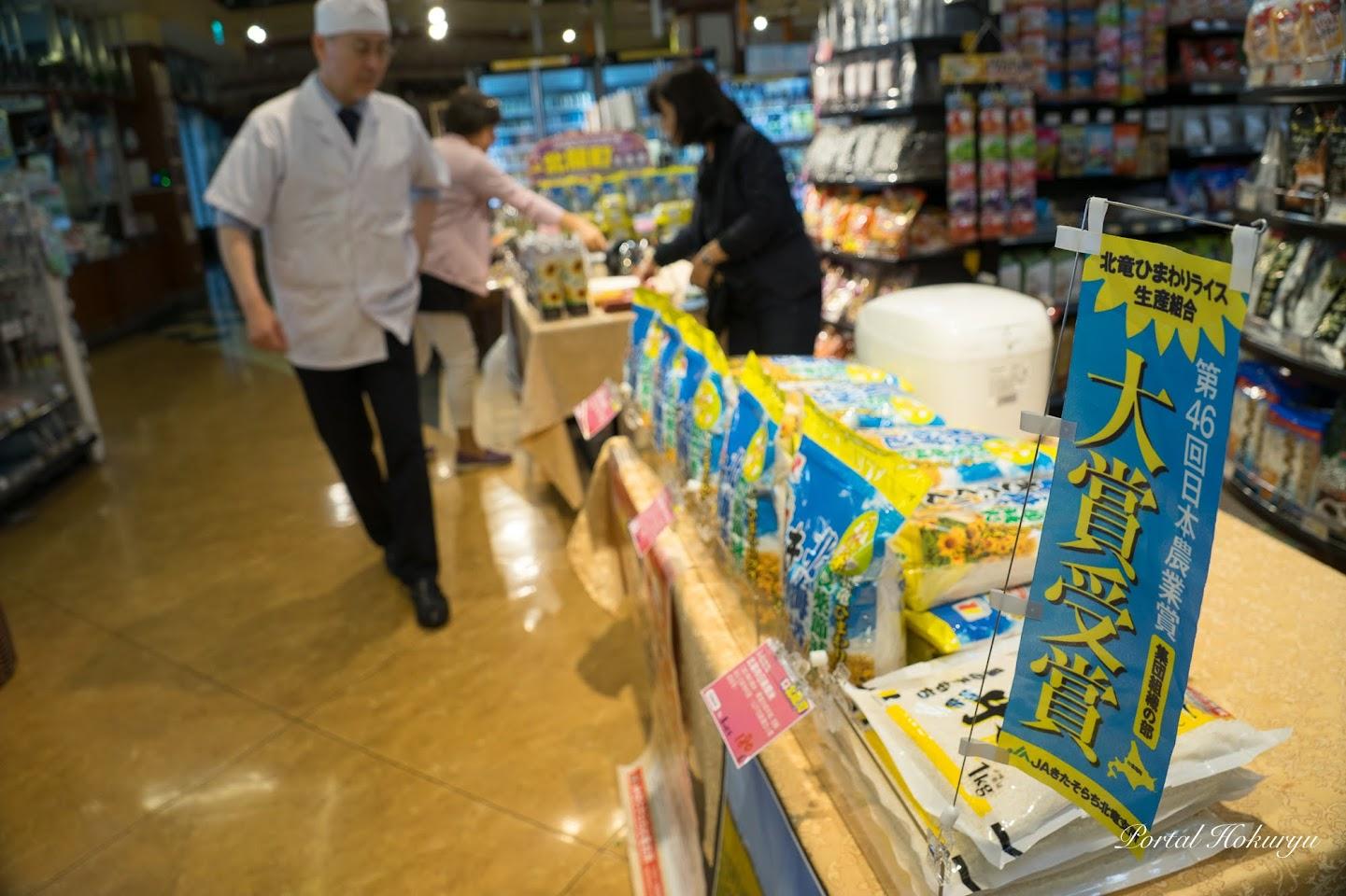 第46回日本農業賞大賞受賞ノボリ