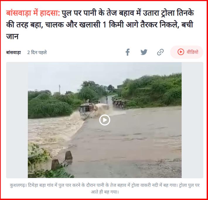 screenshot-www.bhaskar.com-2020.08.25-22_34_52.png