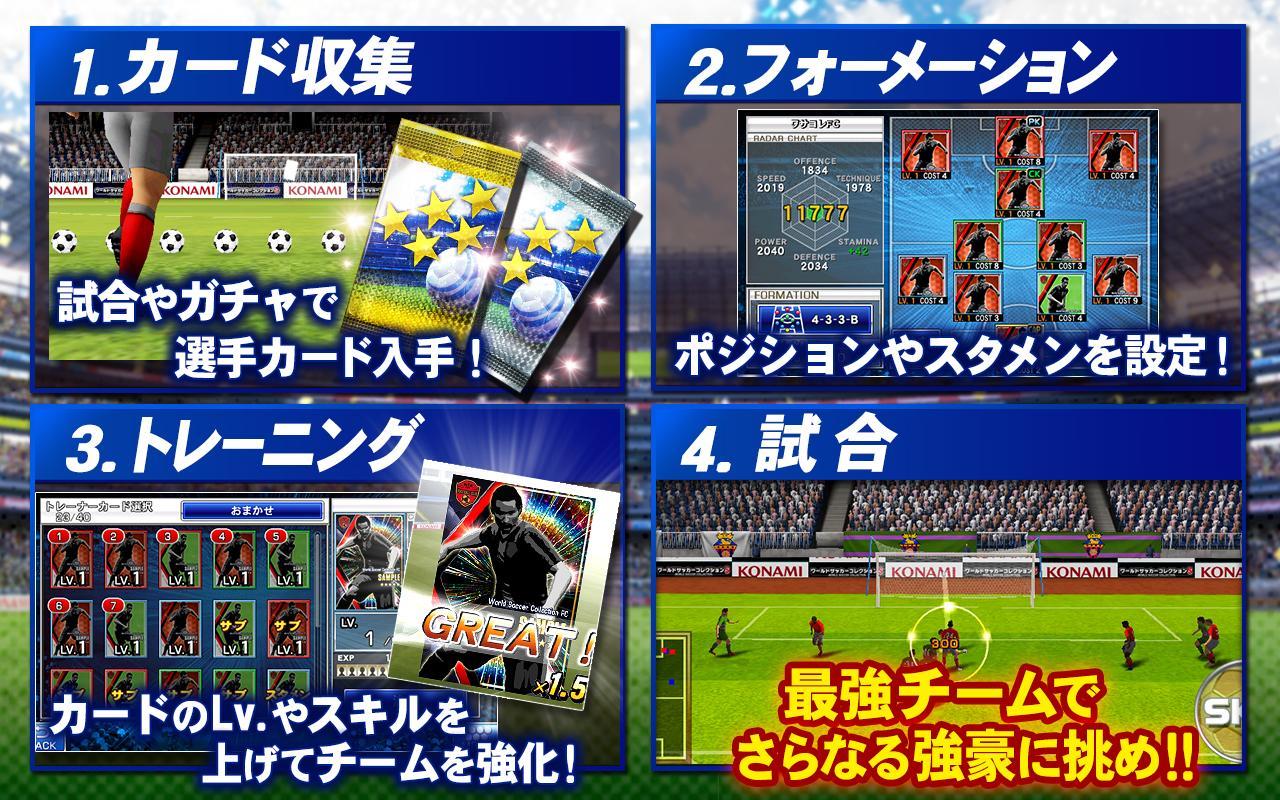 ワールドサッカーコレクションS screenshot #10