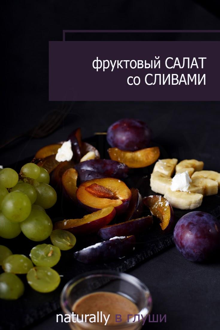 Фруктовый салат со сливами и виноградом | Блог Naturally в глуши