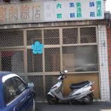 林香游家肉粽