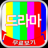 오늘의tv 드라마 다시보기 어플