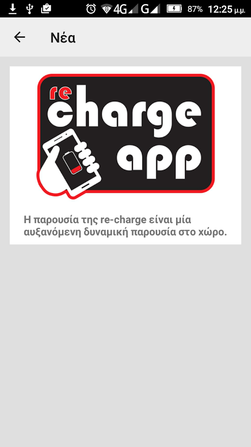 re-charge- screenshot