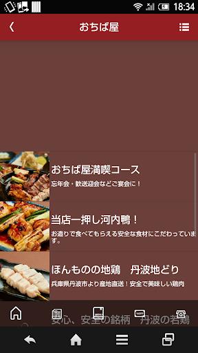 生活必備免費app推薦|地鶏専門 おちば屋 公式アプリ線上免付費app下載|3C達人阿輝的APP