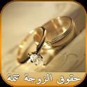 حقوق الزوجة على زوجها 2 تتمة icon